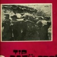 E. Ü. TIP FAKÜLTESİ 1976 ANDACI